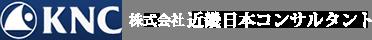株式会社近畿日本コンサルタント